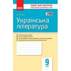 Украинская литература 9 класс. Тетрадь для контроля знаний учащихся - Издательство Ранок - ISBN Ф487047У