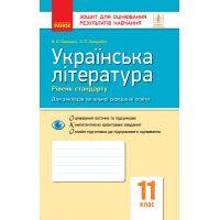 Украинская литература (уровень стандарта) 11 класс. Тетрадь для контроля знаний учащихся