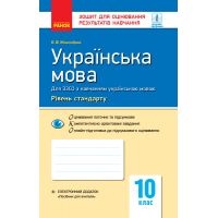 Украинский язык 10 класс уровень стандарта: тетрадь для оценки результатов обучения