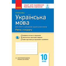 Украинский язык 10 класс уровень стандарта: тетрадь для оценки результатов обучения - Издательство Ранок - ISBN Ф949003У