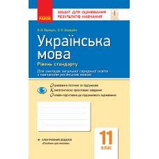 Украинский язык 11 класс уровень стандарта: тетрадь для оценки результатов обучения (с обучением на русском языке) - Издательство Ранок - ISBN 123-Ф949022У