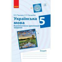Украинский язык 5 класс. Компетентно ориентированные задачи