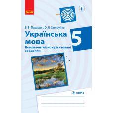 Украинский язык 5 класс. Компетентно ориентированные задачи - Издательство Ранок - ISBN 123-Ф706089У
