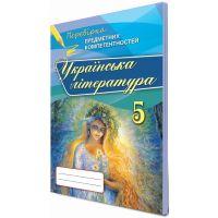 Украинский язык 5 класс: Проверка предметных компетенций