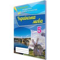 Украинский язык 5 класс: Сборник заданий для оценки знаний