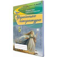Украинский язык 5 класс: Сборник задач. Формирование предметных компетенций