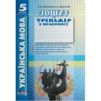 Украинский язык 5 класс. Тетрадь-тренажер по правописанию