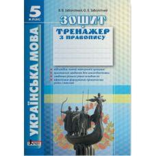 Украинский язык 5 класс. Тетрадь-тренажер по правописанию - Издательство Літера - ISBN 978-966-178-872-4