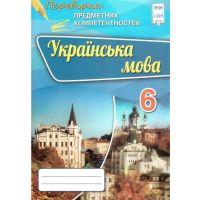 Украинский язык 6 класс: Проверка предметных компетенций