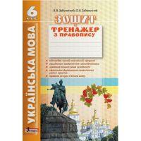 Украинский язык 6 класс. Тетрадь-тренажер по правописанию