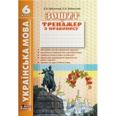 Украинский язык 6 класс. Тетрадь-тренажер по правописанию - Издательство Літера - ISBN 978-966-178-873-1