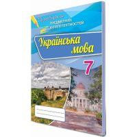 Украинский язык 7 класс: Проверка предметных компетенций