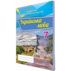 Украинский язык 7 класс: Проверка предметных компетенций - Издательство Орион - ISBN 978-617-7355-31-0