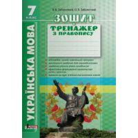 Украинский язык 7 класс. Тетрадь-тренажер по правописанию