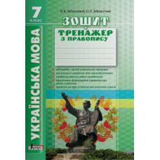 Украинский язык 7 класс. Тетрадь-тренажер по правописанию - Издательство Літера - ISBN 978-966-178-578-5