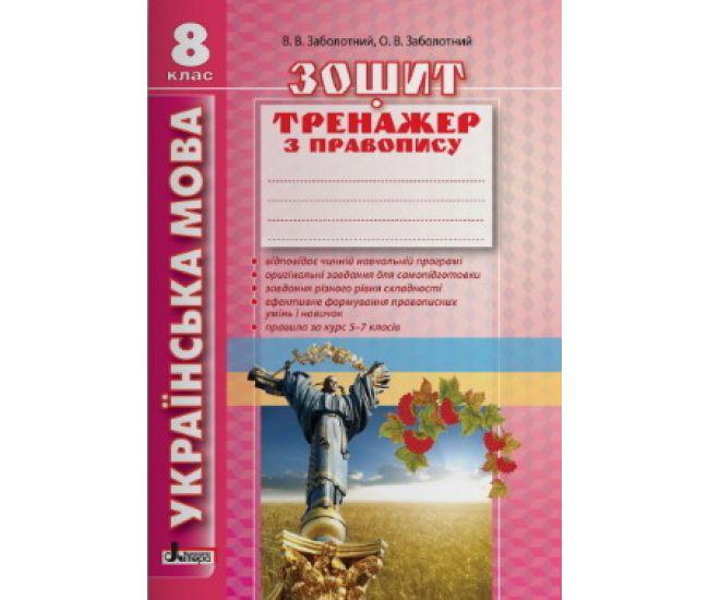 Украинский язык 8 класс. Тетрадь-тренажер по правописанию - Издательство Літера - ISBN 978-966-178-681-2