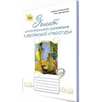 Украинский язык 9 класс: Тетрадь для контрольного оценивания