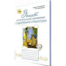 Украинский язык 9 класс: Тетрадь для контрольного оценивания - Издательство Орион - ISBN 978-617-7485-52-9