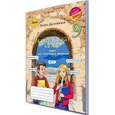 Украинский язык 9 класс: Тетрадь для тематического контроля - Издательство Орион - ISBN 978-617-7485-10-9