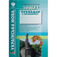 Украинский язык 9 класс. Тетрадь-тренажер по правописанию