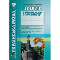 Украинский язык 9 класс. Тетрадь-тренажер по правописанию - Издательство Літера - ISBN 978-966-178-814-4