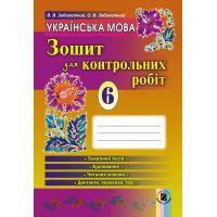 Тетрадь для контрольных работ: Украинский язык 6 класс