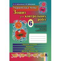 Тетрадь для контрольных работ: Украинский язык 6 класс с русским языком обучения
