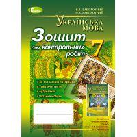 Тетрадь для контрольных работ: Украинский язык 7 класс