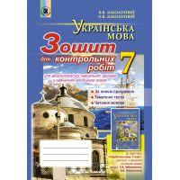 Тетрадь для контрольных работ: Украинский язык 7 класс (с русским языком обучения)