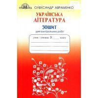 Тетрадь для контрольных работ: Украинская литература 5 класс (Авраменко)