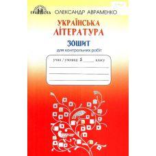 Тетрадь для контрольных работ: Украинская литература 5 класс (Авраменко) - Издательство Грамота - ISBN 9789663496726