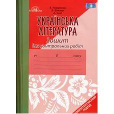 Тетрадь для контрольных работ: Украинская литература 5 класс (Пахаренко) - Издательство Грамота - ISBN 9789663497648