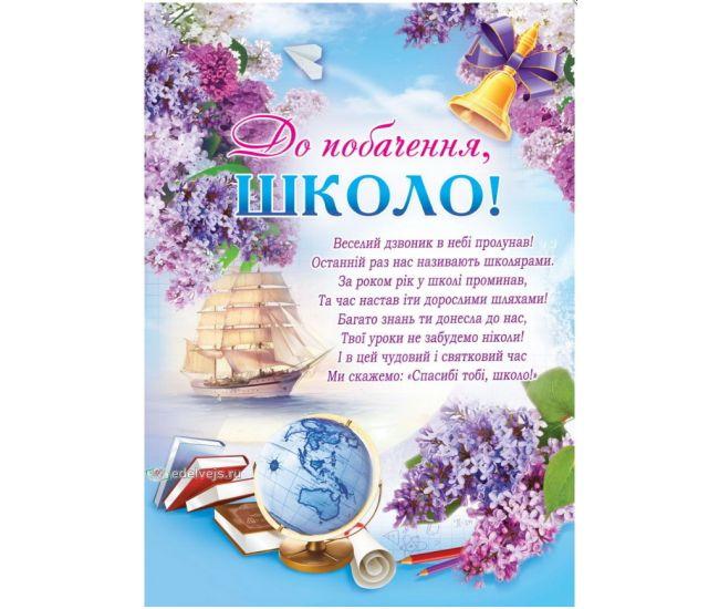 До свидания, школа! Плакат школьный - Издательство Эдельвейс - ISBN П-00-98