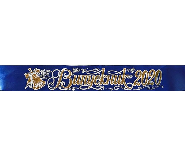 Лента Выпускник 2020 (атлас синий золото) - Издательство ОткрыткаUA - ISBN лн24