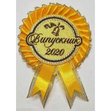 Выпускник 2020. Значок для выпускников школы (золото) - Издательство ОткрыткаUA - ISBN зн48