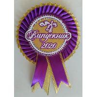 Выпускник 2020. Значок выпускника (фиолетовый)