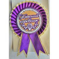 Значок Классный руководитель (фиолетовый)