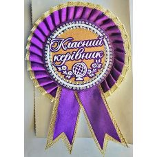 Значок Классный руководитель (фиолетовый) - Издательство ОткрыткаUA - ISBN зн31