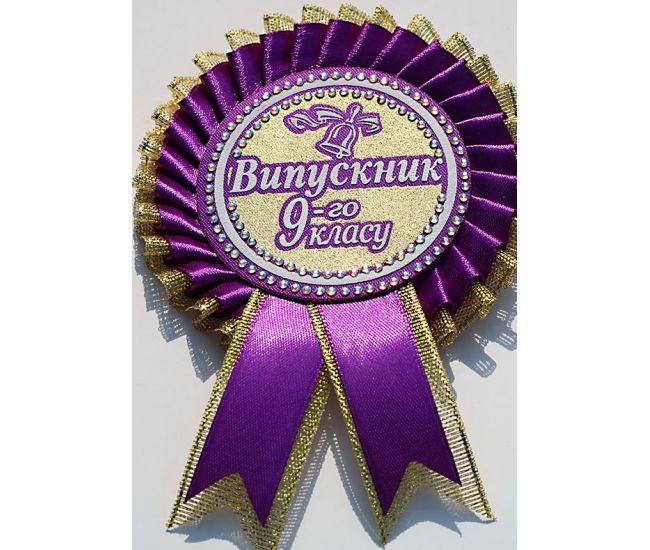Значок выпускника 9 класса (фиолетовый) - Издательство ОткрыткаUA - ISBN зн45