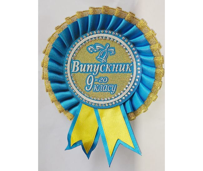 Значок выпускника 9 класса (желто-голубой) - Издательство ОткрыткаUA - ISBN зн23