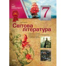 Мой конспект. Зарубежная литература 7 класс (По новой программе) - Издательство Основа - ISBN 9786170024121