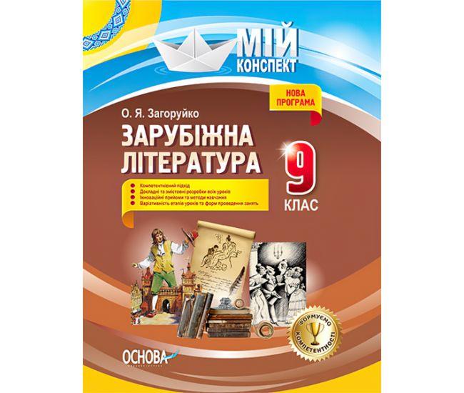 Мой конспект. Зарубежная литература 9 класс - Издательство Основа - ISBN 9786170030351
