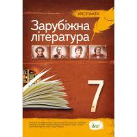 Мировая литература 7 класс - Хрестоматия