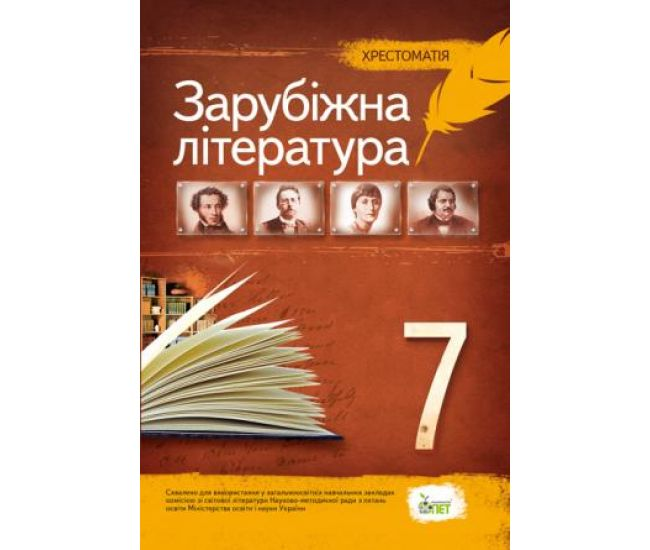 Мировая литература 7 класс - Хрестоматия - Издательство ПЭТ - ISBN 9786177155507