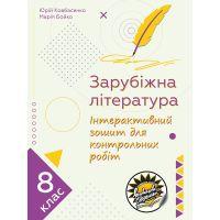 Интерактивная тетрадь для контрольных работ Соняшник Зарубежная литература 8 класс