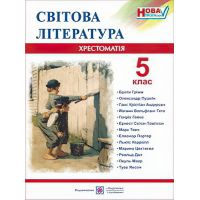 Хрестоматия Пiдручники i посiбники Зарубежная литература 5 класс