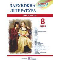 Хрестоматия Пiдручники i посiбники Зарубежная литература 8 класс