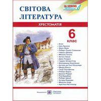 Хрестоматия Пiдручники i посiбники Зарубежная литература 6 класс