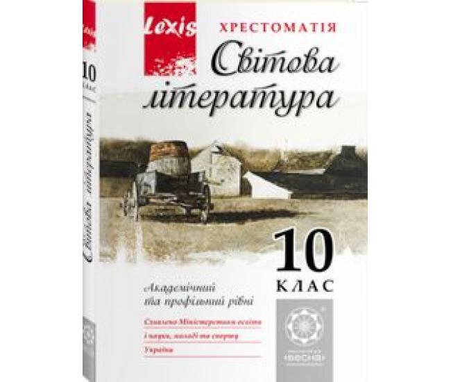 Хрестоматия по мировой литературе. 10 класс - Издательство Весна - ISBN 978-617-686-442-4