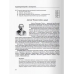 Хрестоматия по мировой литературе. 11 класс - Издательство Весна - ISBN 978-617-686-185-0
